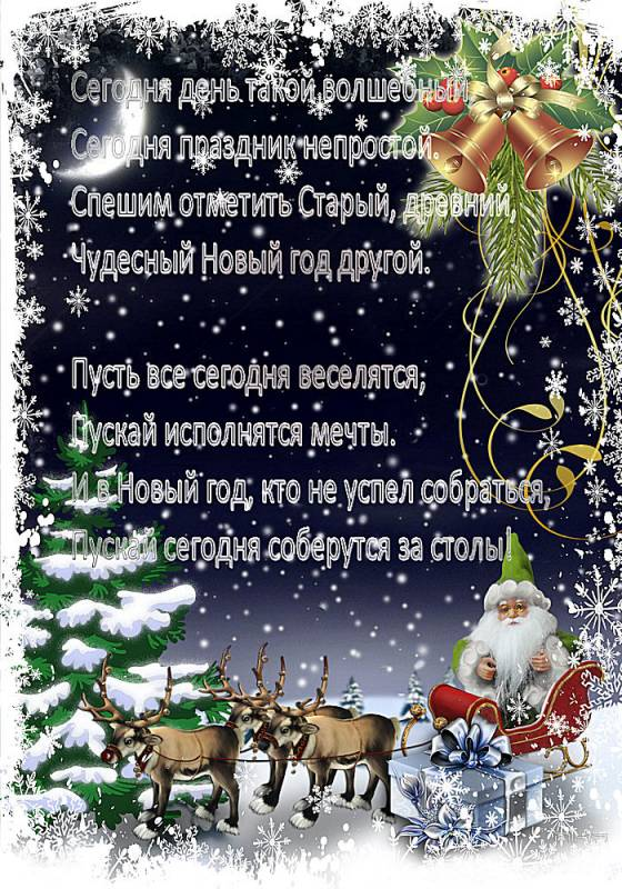 Открытки на праздник Старый Новый год 2020 (9)