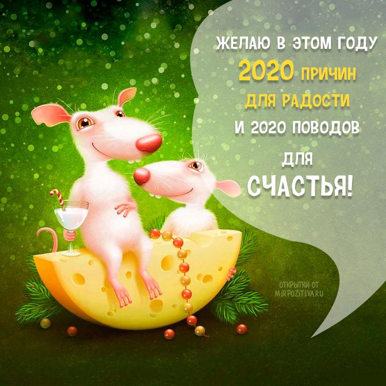Скоро Новый год 2020 - прикольные картинки (11)