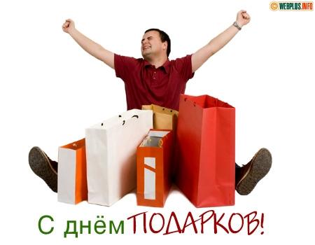 С днем подарков красивые открытки и картинки (10)