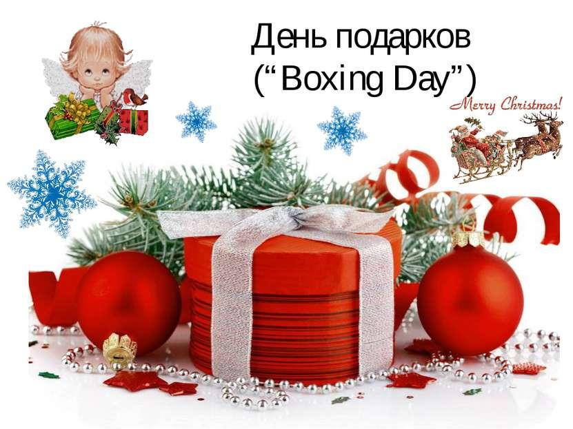 С днем подарков красивые открытки и картинки (11)