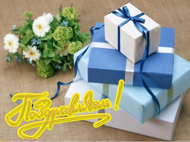С днем подарков красивые открытки и картинки (13)