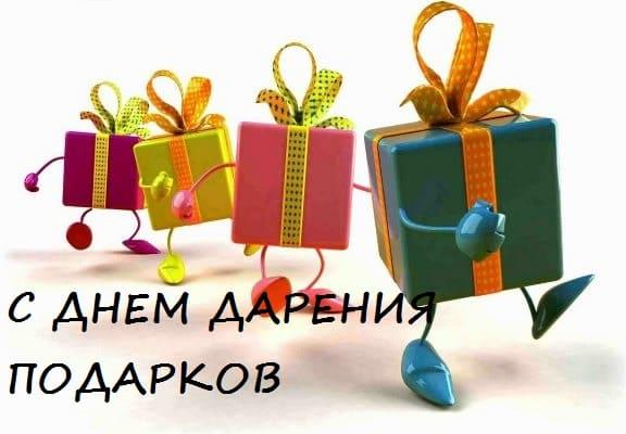С днем подарков красивые открытки и картинки (18)