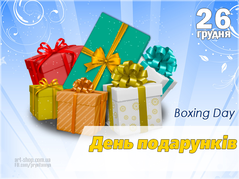 С днем подарков красивые открытки и картинки (3)