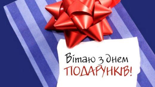 С днем подарков красивые открытки и картинки (6)
