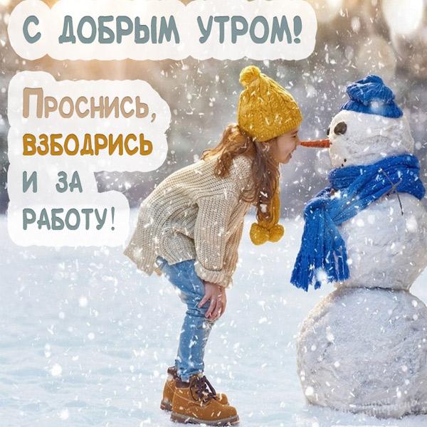С добрым утром картинки зима (1)