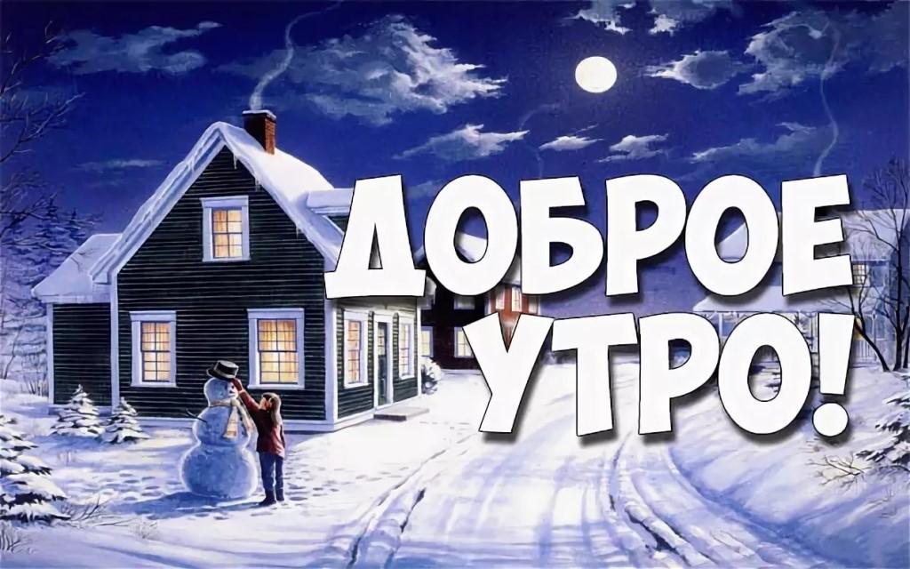 С добрым утром картинки зима (13)