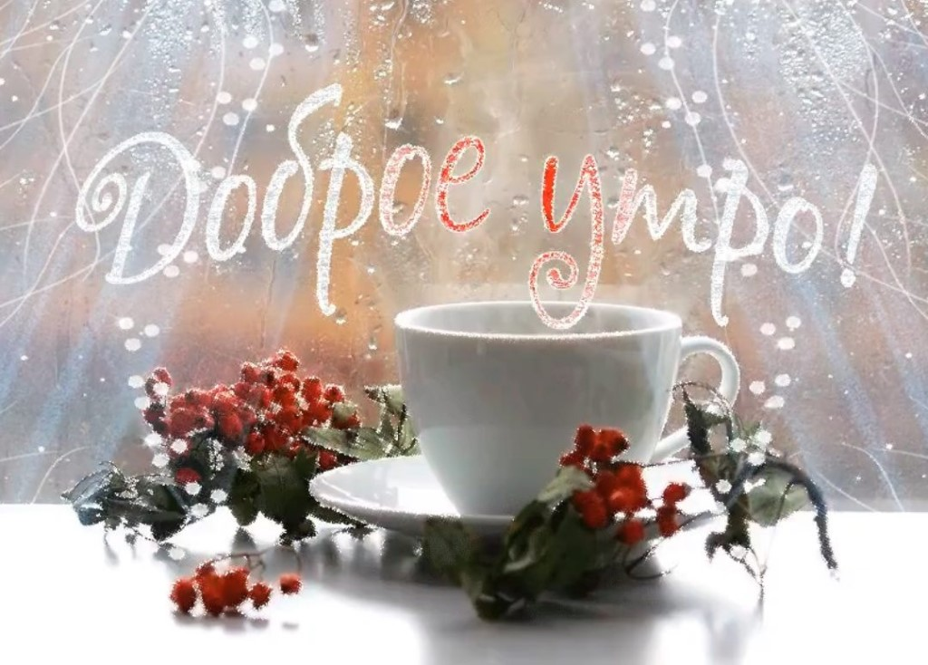 Доброе утро счастливого дня картинки зимние
