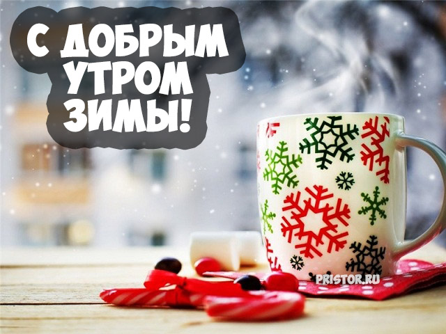С добрым утром картинки зима (3)