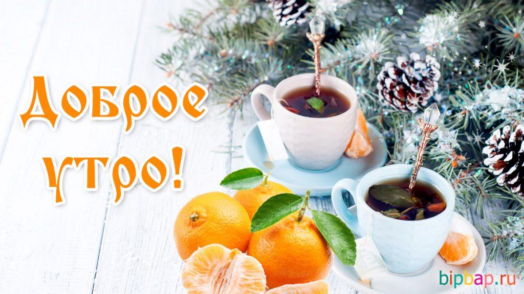 С добрым утром картинки зима (9)