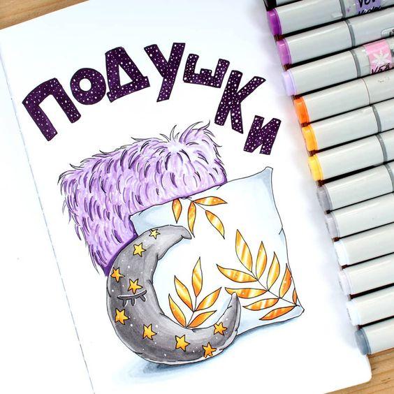 Красивые рисунки маркером для срисовки (20)