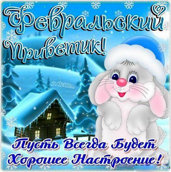 Привет февраль красивые картинки и открытки   подборка (7)