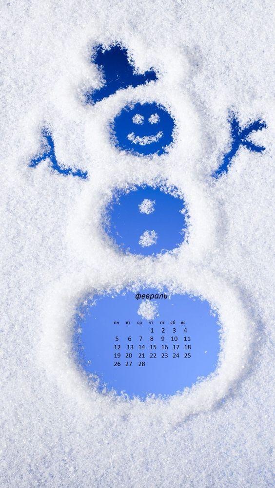 Прикольные и интересные картинки про февраль (16)