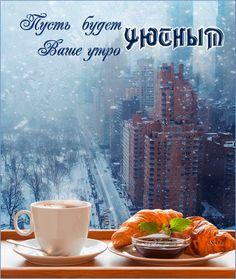 С добрым и теплым утром января   удивительные фото (10)