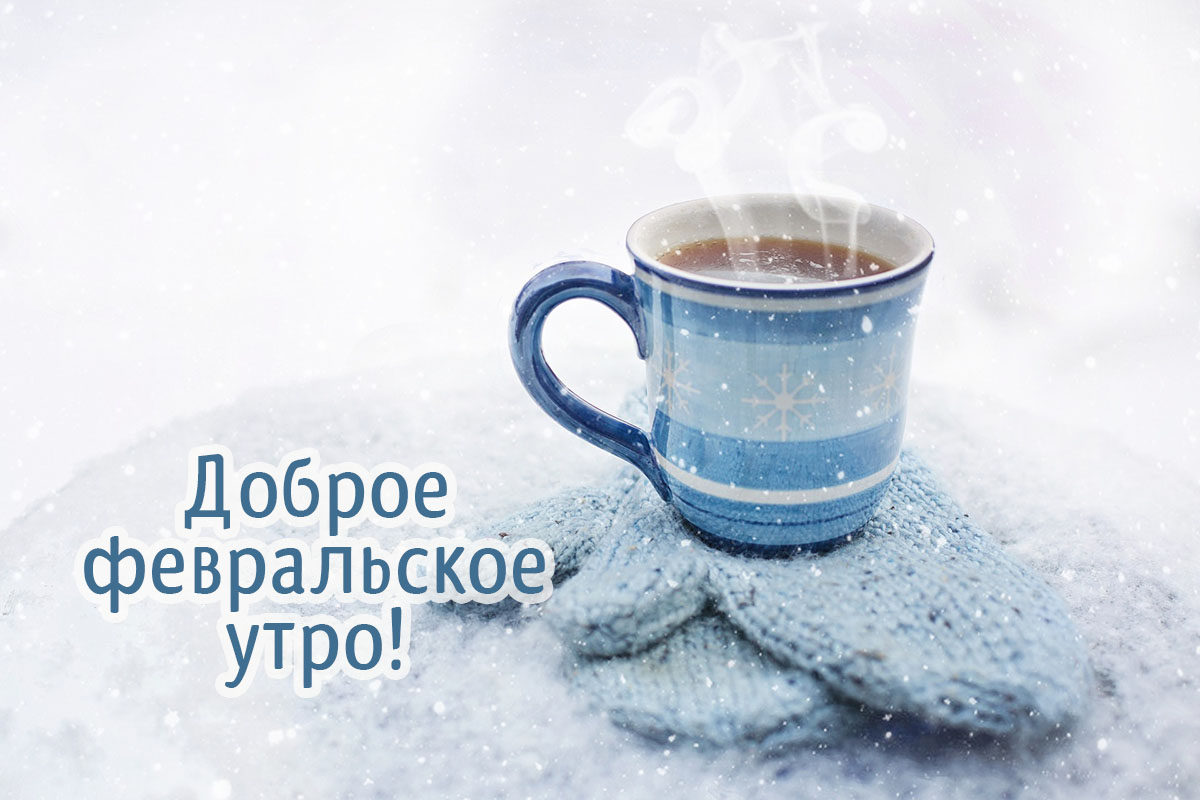 Картинка с добрым холодным утром