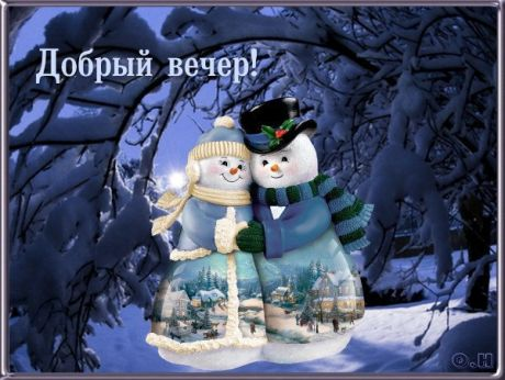 Доброго вечера февраля красивые открытки и картинки (10)