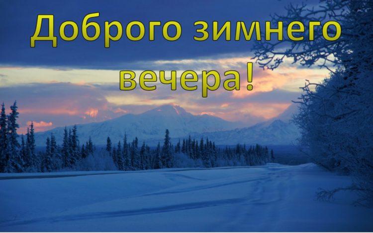 Доброго вечера февраля красивые открытки и картинки (2)