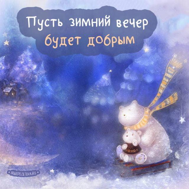 Доброго вечера февраля красивые открытки и картинки (3)