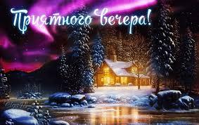 Доброго вечера февраля красивые открытки и картинки (4)