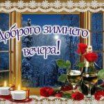 Доброго вечера февраля красивые открытки и картинки