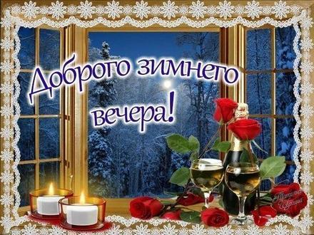 Доброго вечера февраля красивые открытки и картинки (7)