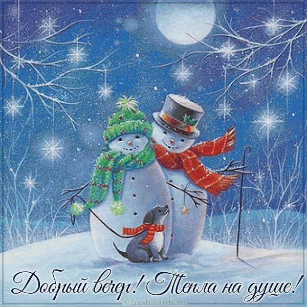 Доброго вечера февраля красивые открытки и картинки (8)