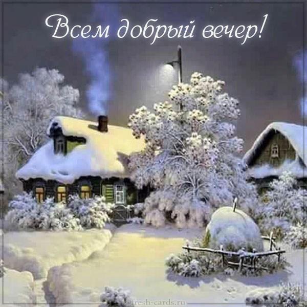 Доброго вечера февраля красивые открытки и картинки (9)