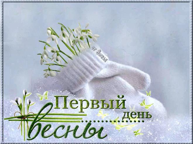 Картинки на 1 день весны - милые поздравления для близких (1)