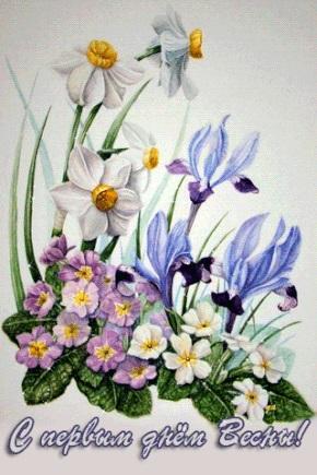 Картинки на 1 день весны - милые поздравления для близких (10)