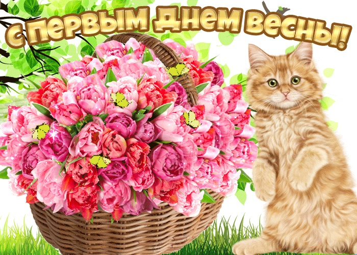 Картинки на 1 день весны - милые поздравления для близких (12)