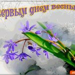 Картинки на 1 день весны — милые поздравления для близких