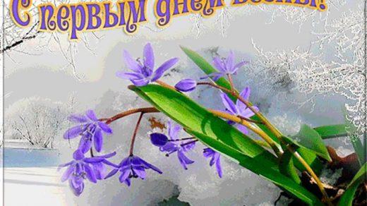 Картинки на 1 день весны   милые поздравления для близких (14)