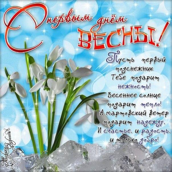Картинки на 1 день весны - милые поздравления для близких (16)