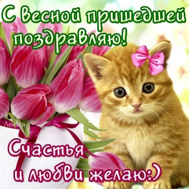Картинки на 1 день весны - милые поздравления для близких (17)