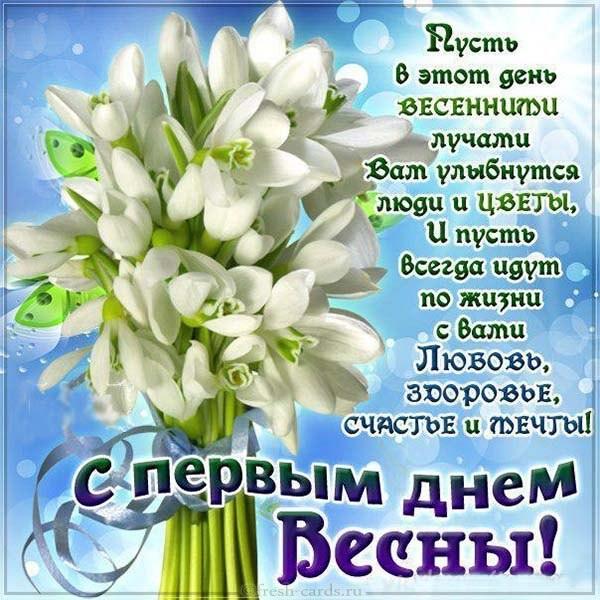 Картинки на 1 день весны - милые поздравления для близких (18)