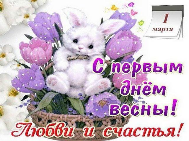 Картинки на 1 день весны - милые поздравления для близких (4)