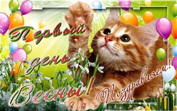 Картинки на 1 день весны - милые поздравления для близких (5)