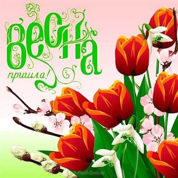 Картинки на 1 день весны - милые поздравления для близких (6)