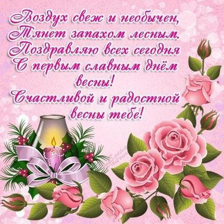 Картинки на 1 день весны - милые поздравления для близких (7)
