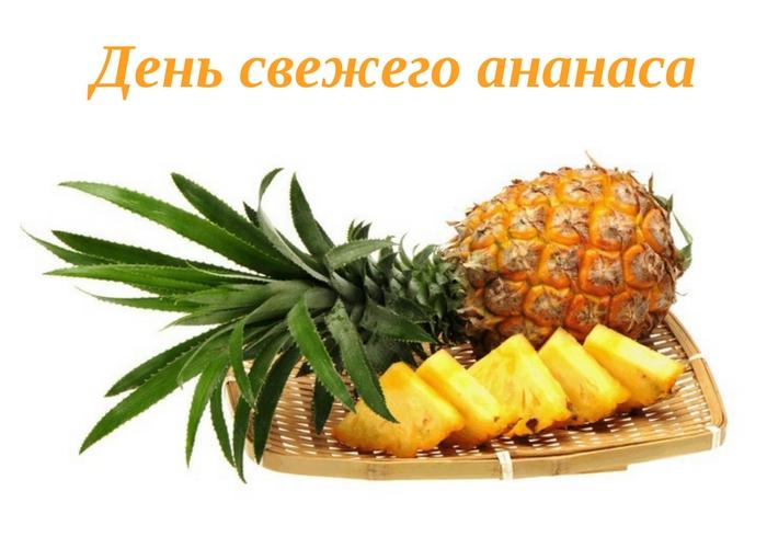 Красивые картинки на День свежего ананаса 16 февраля (13)