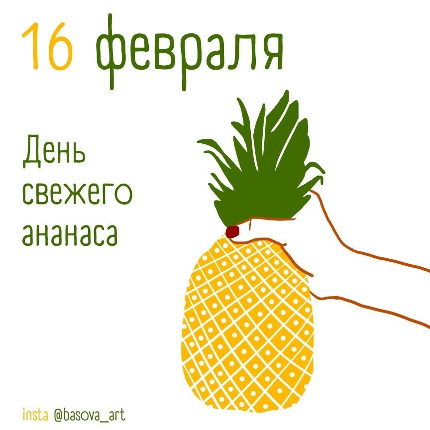 Красивые картинки на День свежего ананаса 16 февраля (6)