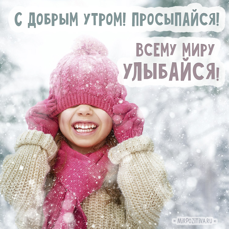 Красивые картинки с добрым и чудесным утром февраля (11)
