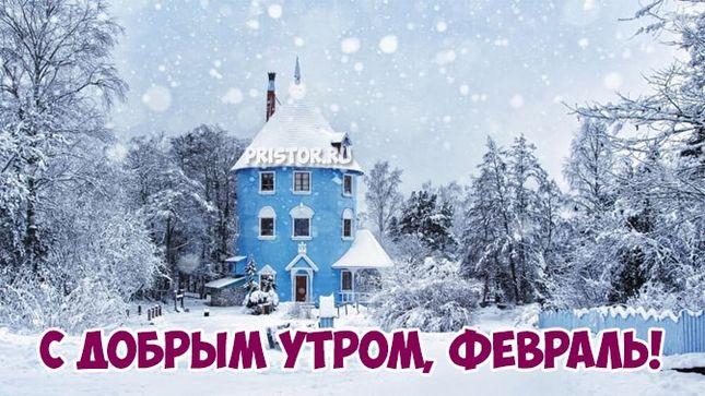Красивые картинки с добрым и чудесным утром февраля (13)
