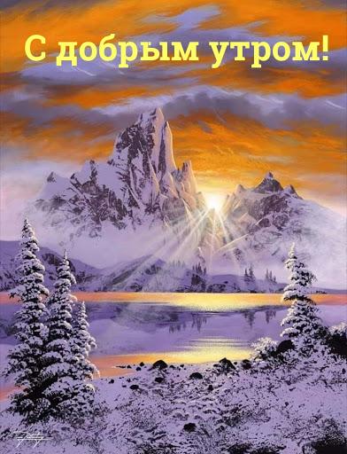 Красивые картинки с добрым и чудесным утром февраля (15)