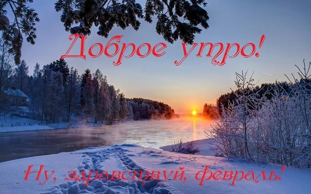 Красивые картинки с добрым и чудесным утром февраля (6)