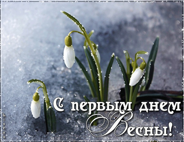 Красивые картинки с первым днем весны - подборка (13)