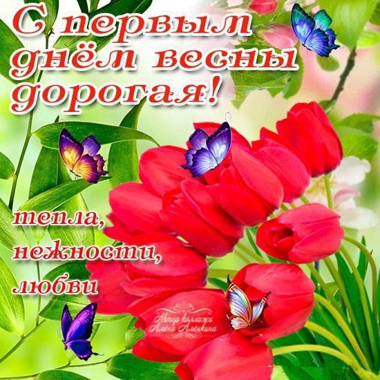 Красивые картинки с первым днем весны - подборка (8)