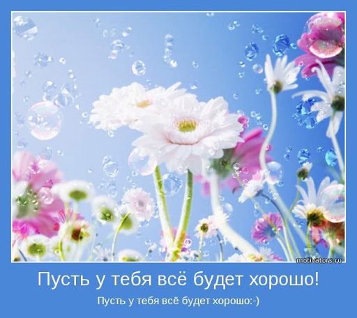 Пусть у тебя все будет отлично красивые картинки и открытки (8)
