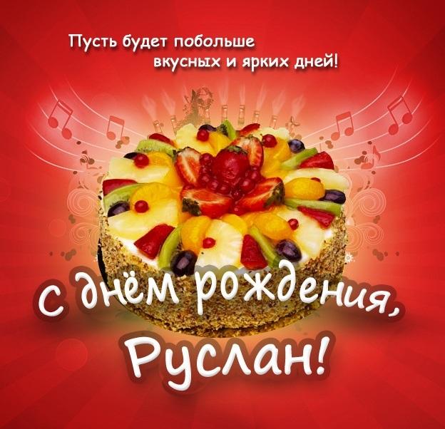 Руслан с днем рождения Поздравления в картинках (10)