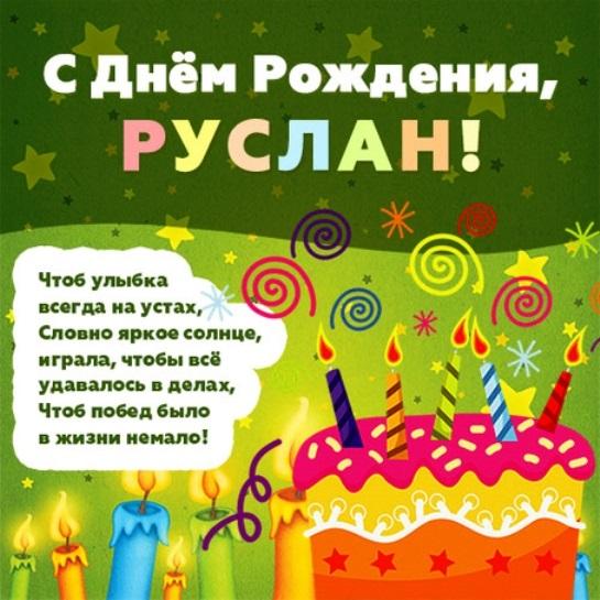 Руслан с днем рождения Поздравления в картинках (11)