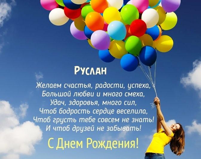 Руслан с днем рождения Поздравления в картинках (12)